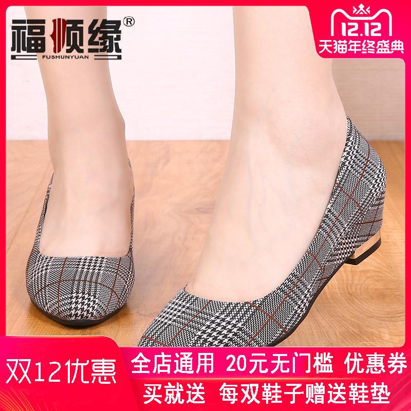福顺缘春秋时尚方格老北京布鞋 工作工装上班女鞋 软底坡跟女单鞋
