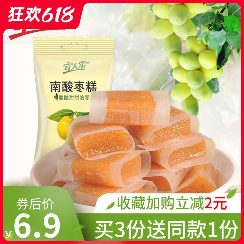 宜人家酸枣糕500g散装农家手工自制野生南酸枣粒江西特产零食小吃