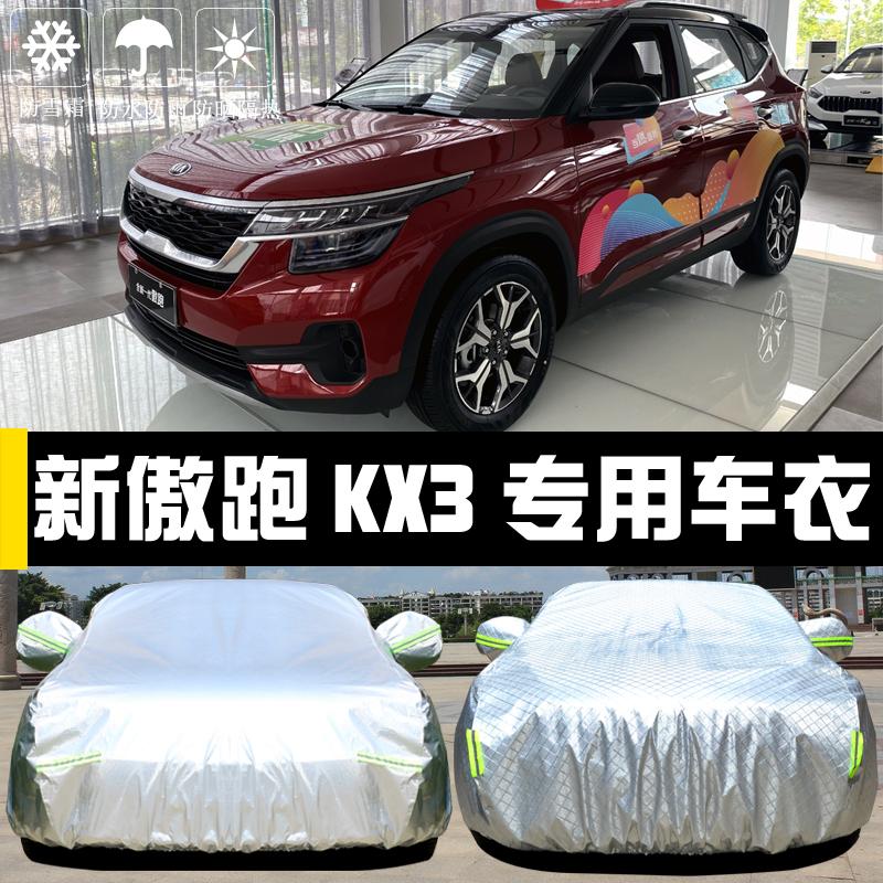 起亚新傲跑KX3专用车衣车罩防晒防雨防尘隔热厚遮阳盖布汽车套外