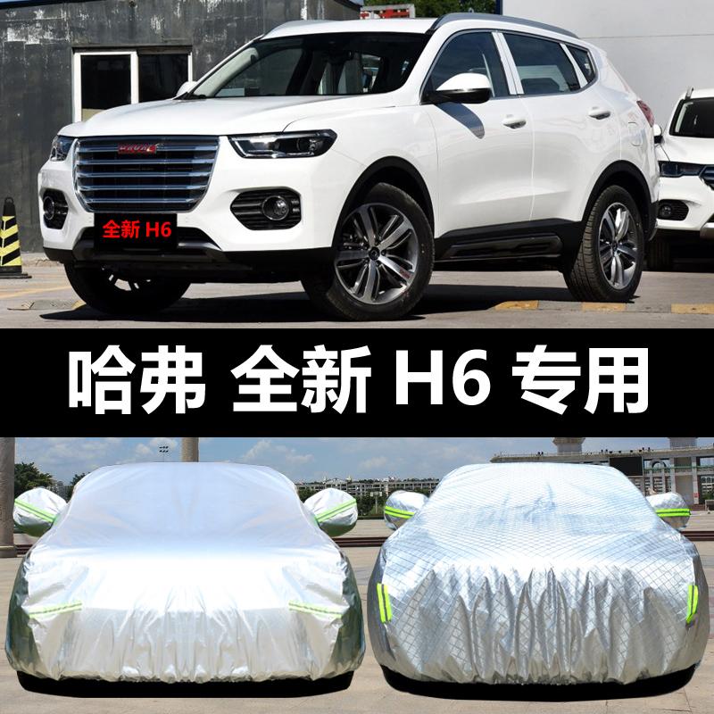 长城哈弗H6专用汽车车衣车罩防晒防雨隔热厚全新运动版遮阳伞车套
