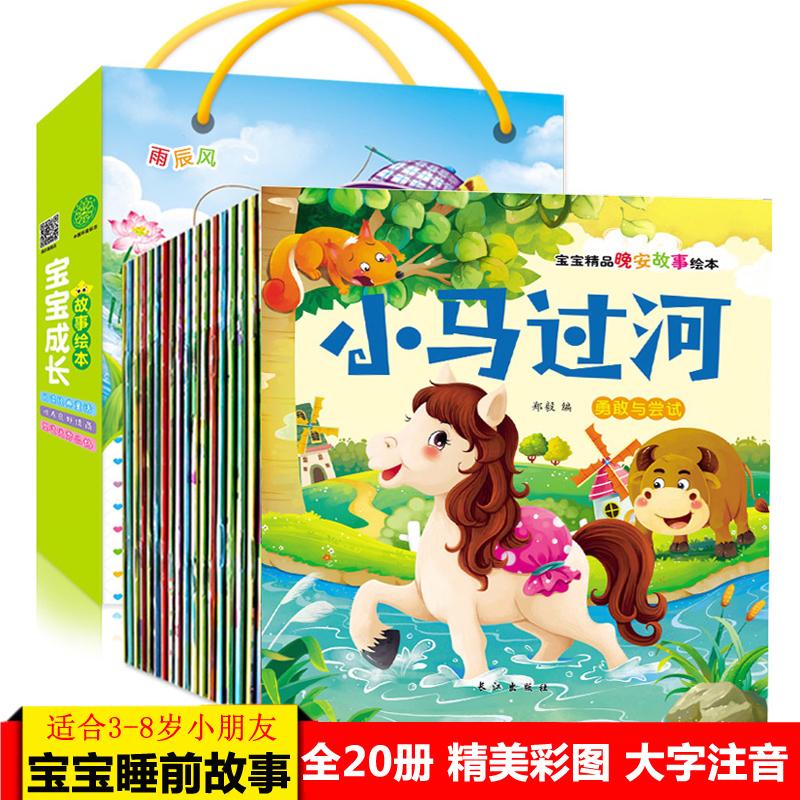 [爱的书房图书专营店绘本,图画书]一年级课外阅读带拼音全套20册 儿童月销量288件仅售19.8元