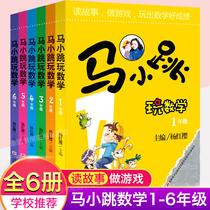 马小跳玩数学1-2-3-4-5年级全套6册 小学数学趣味阅读一二三四五六年级数学思维训练拓展应用题玩转逻辑思维好玩的数学故事书绘本
