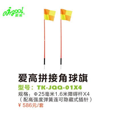 airgoal爱高足球场用品拼接角球旗 TK-JQQ-01X4