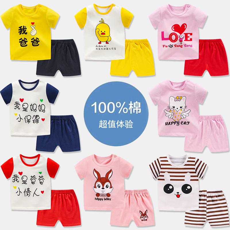 儿童短袖套装纯棉婴儿宝宝薄款夏季衣服1-3-5岁男童女童半袖夏装