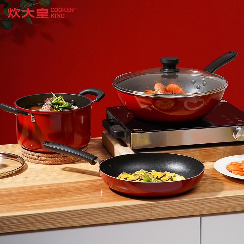 限20000张券炊大皇厨具套装全套家用炒锅烹饪锅子组合不粘炒菜锅家用三件套