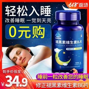 领20元券购买【买2送2】修正褪黑素改善睡眠b6胶囊