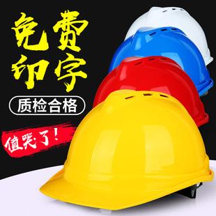 安全帽工地施工领导建筑工程国标安全头盔监理劳保加厚定制男印字