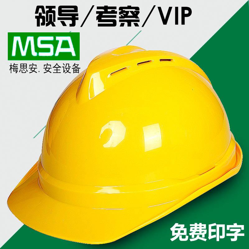 msa梅思安500豪华安全帽工地施工领导建筑工程头盔透气国标加厚男