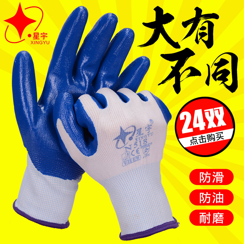 Xingyu Butadiene Rubber Labor Protection Gloves Rubber Dipping Wear-resistant Work Belt Rubber Anti-skid Nylon Rubber Leather for Men and Women Work Sites