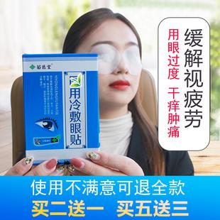 护眼贴缓解眼疲劳近视学生中老年青春亮眼视力近视模糊正品 明目贴