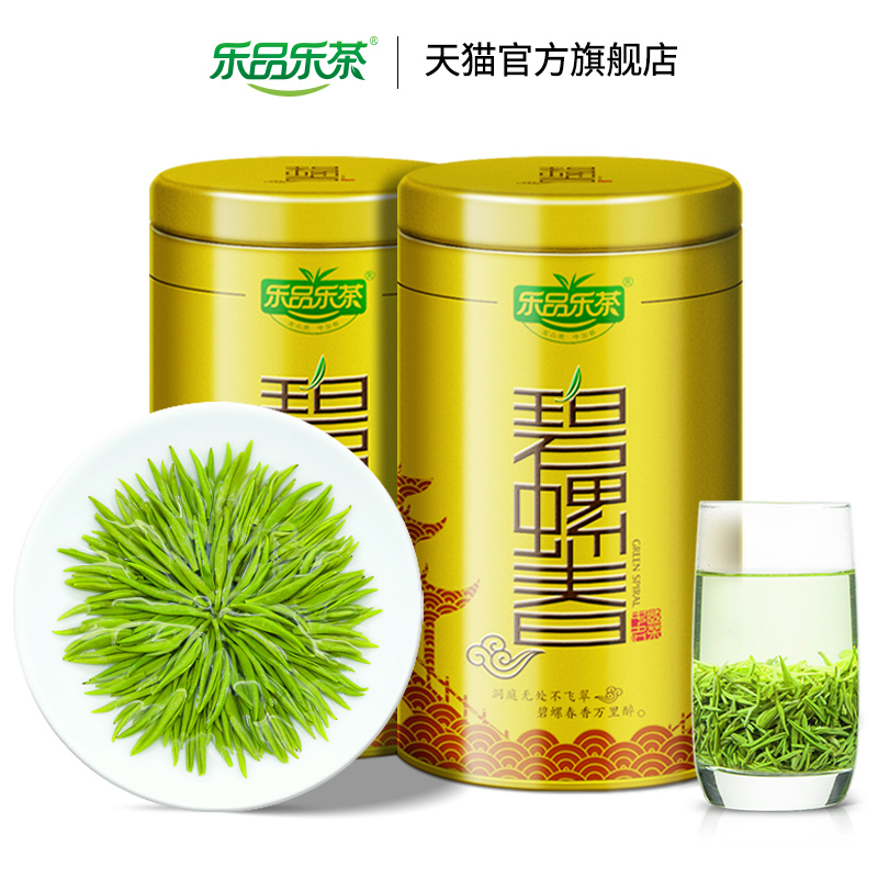 Lepingle tea Biluochun 2020 new tea super green tea bulk authentic spring tea shoots before Ming Dynasty 125g * 2