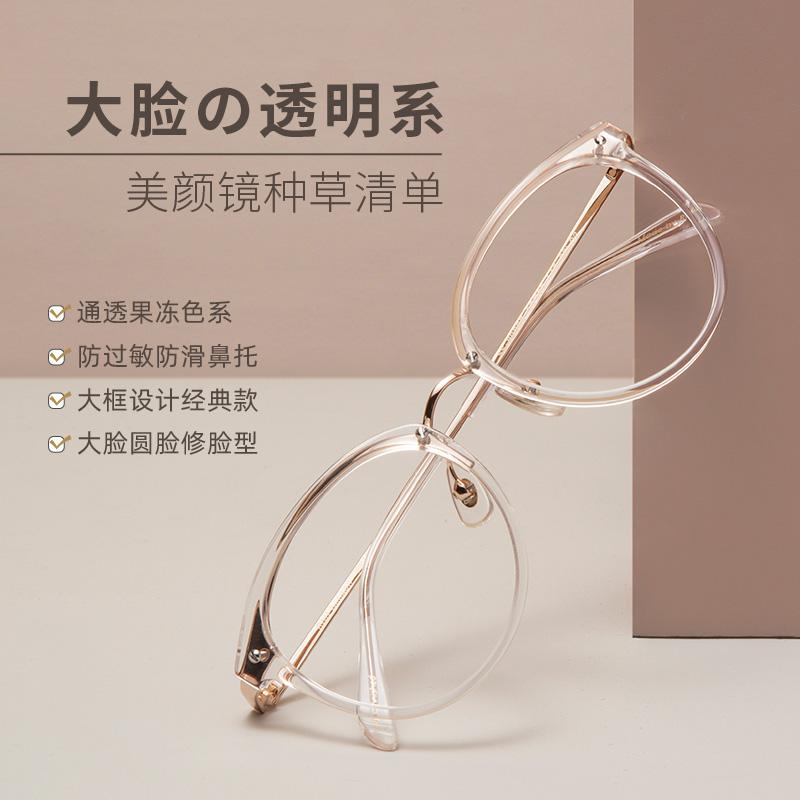 右店 日本复古大脸眼镜框女潮配近视韩版女超轻透明眼镜框圆镜架