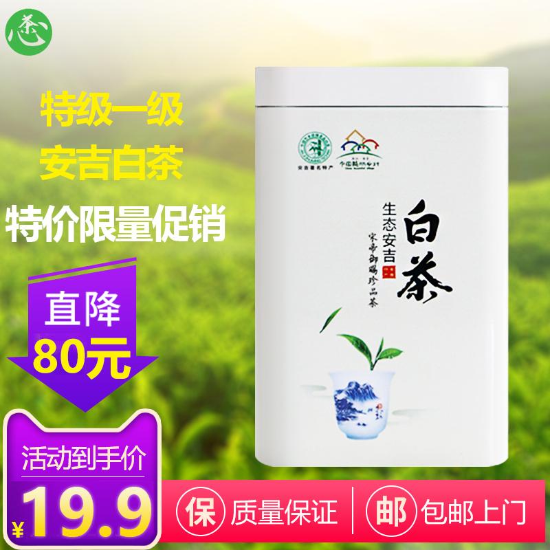 Белый чай Анжи Артикул 598259057406