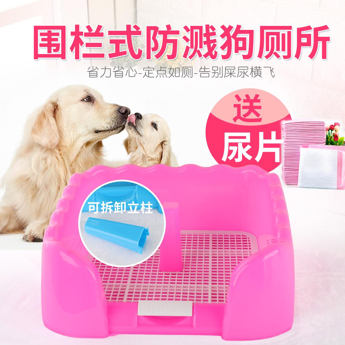 Прекрасный сокровище противо всплеск собака туалет с должности три край волны тедди соотношение медведь домашнее животное собака статьи в небольших собак собака моча бассейн
