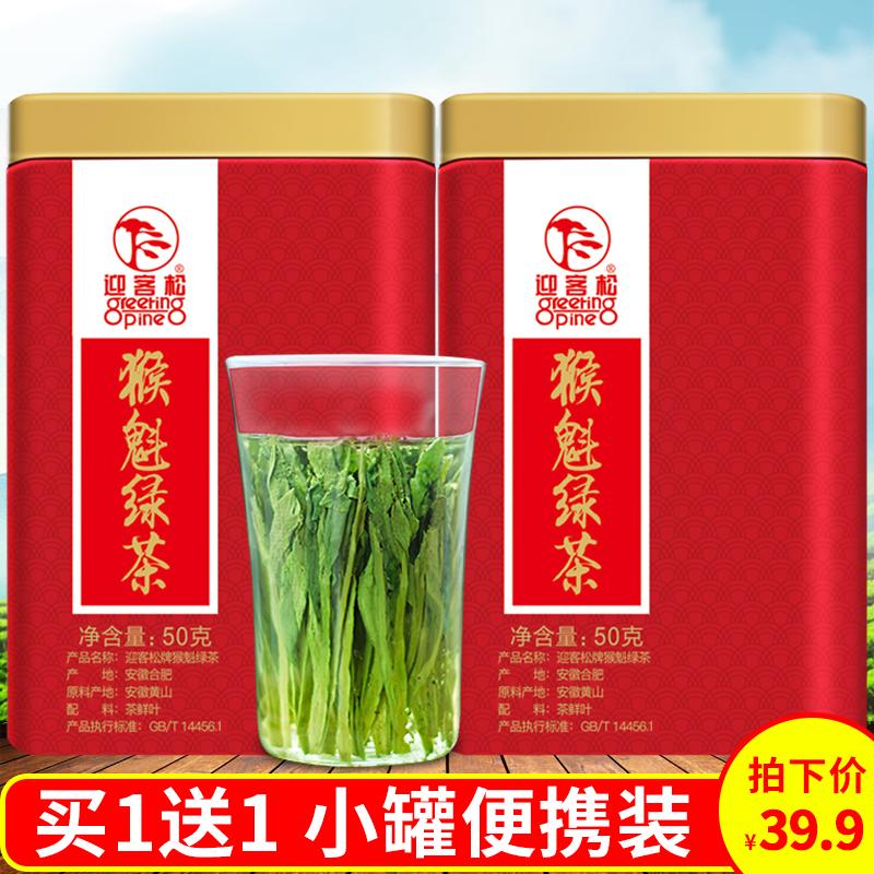 [买1送1]茶叶绿茶2018太平猴魁新茶 迎客松安徽黄山散装1915原产