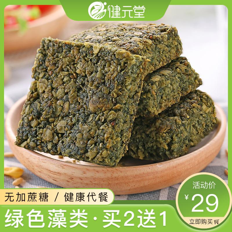 螺旋藻燕麦饱腹感压缩卡脂肪低饼干满15元可用5元优惠券