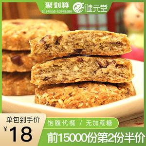 领5元券购买无糖精薏米红豆全燕麦代餐饼干热量脂肪卡压缩粗粮饱腹低0零食品