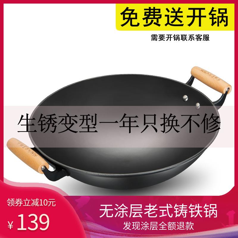 陸川老式鑄鐵鍋無涂層雙耳炒菜鍋家用不粘燃氣灶加厚生鐵炒鍋40cm
