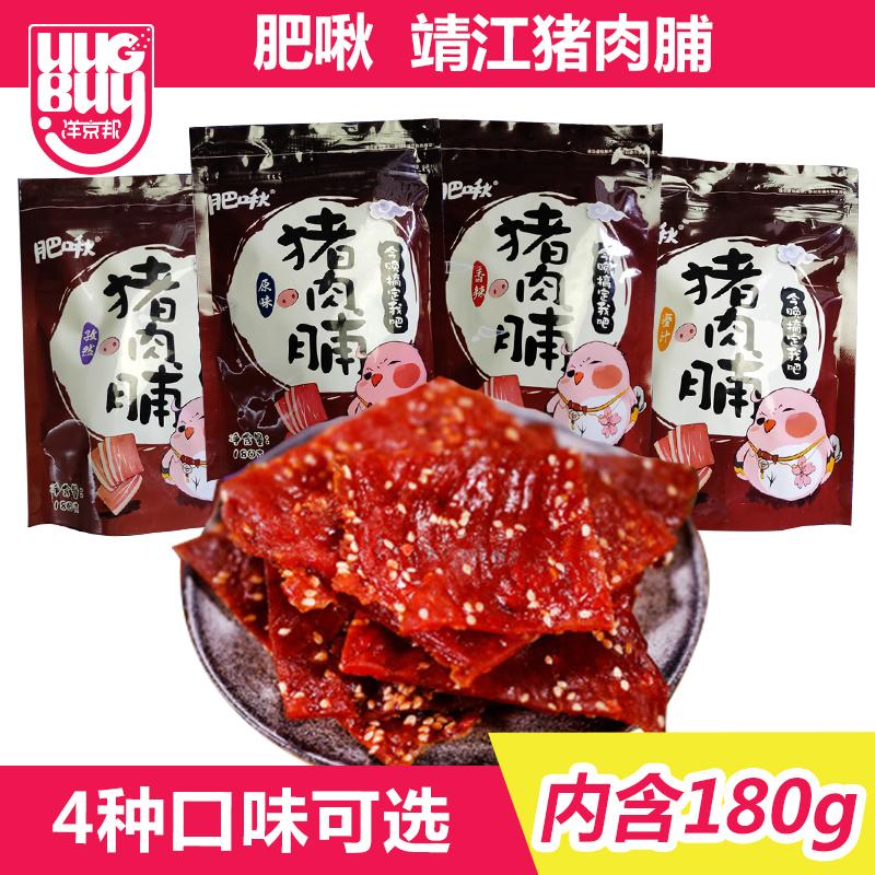 肥啾手撕猪肉脯熟食香辣蜜汁味猪肉铺靖江特产肉干类零食180g