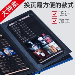 菜谱制作定制设计高档酒吧酒水单定制活页菜单设计制作价格价目表