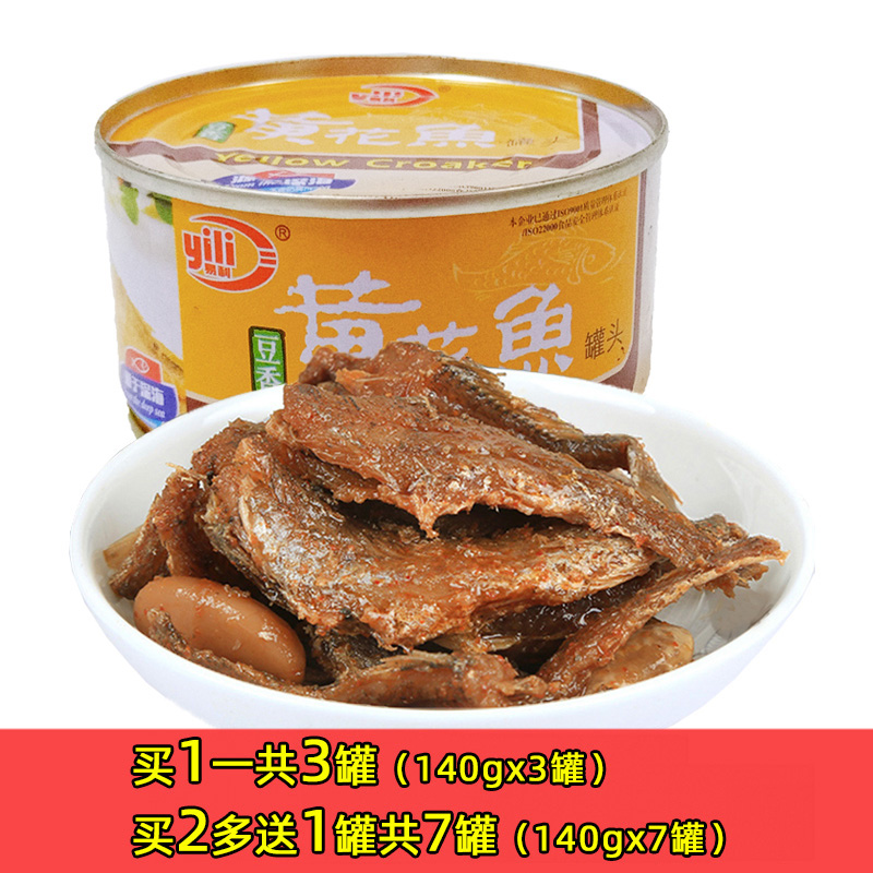 Fujian specialty seafood yellow croaker canned instant snacks snacks crispy cooked small yellow croaker dried 140g * 3 cans