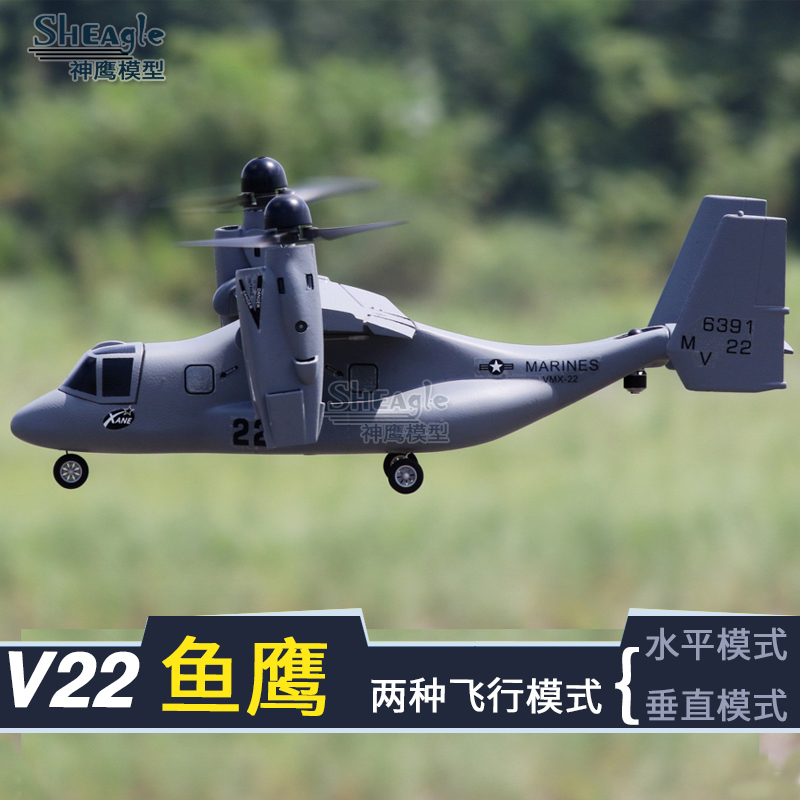 [神鹰模型电动,遥控飞机]神鹰 鱼鹰V22垂直起降遥控飞机 可月销量4件仅售370元