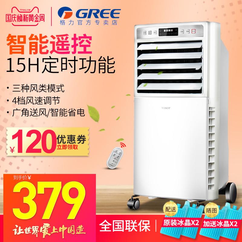 格力空调扇单冷家用遥控冷风扇冷气扇移动水空调TOSOT大松空调扇