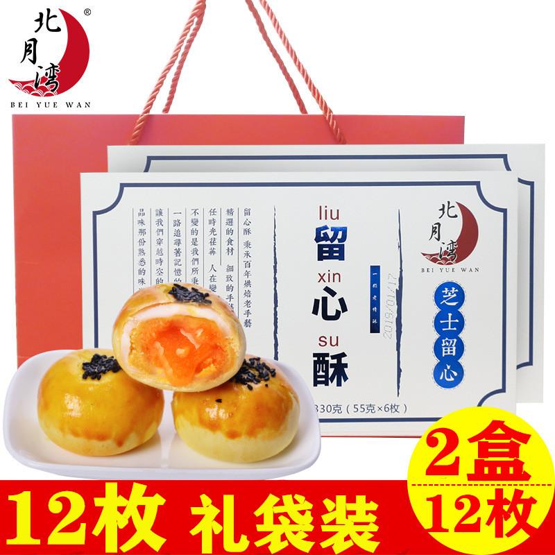 (用13.2元券)蛋黄酥芝士留心酥雪媚娘330克2盒礼袋装海鸭蛋黄酥流心酥网红糕点