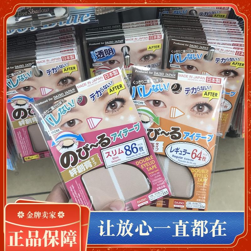 日本大创双眼皮贴女蕾丝内双肿眼泡专用初学者无痕隐形宽纤维条