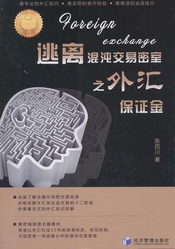 【正版LH】逃离混沌交易密室之外汇保证金 张百川 经济管理出版社