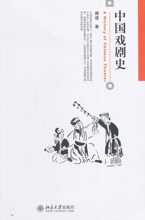 现货 博雅大学堂艺术:中国戏剧史 傅谨 北京大学出版社