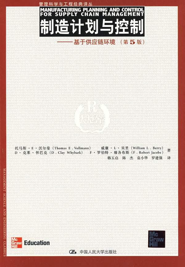 现货 制造计划与控制――基于供应链环境(第5版)(管理科学与工程经典译丛) 沃尔曼,韩玉启 中国人民大学出版社有限公司