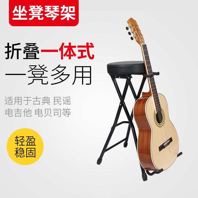 贝司吉它琴凳民谣吉他支架 电木吉他凳子琴架折叠座式吉他架脚凳