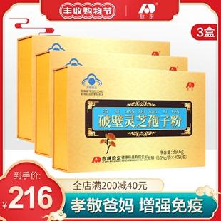 3盒】吉林敖东破壁灵芝孢子粉正品提高增强免疫林芝灵芝粉