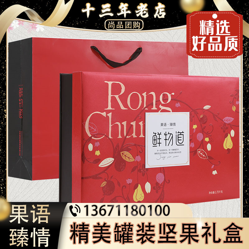 Fresh road imported nuts gift box packed with dried fruit snack package gift group buying welfare packed with fruit