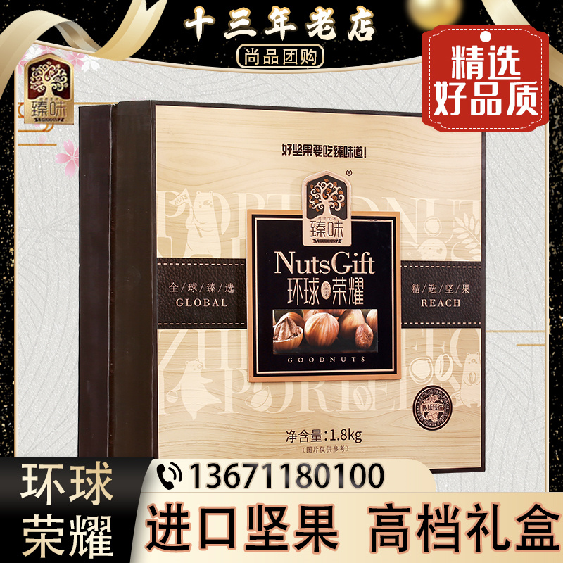 Zhenwei imported nut gift box, square can, globegroup glory, various kinds of dried fruits, independent packaging festival gifts