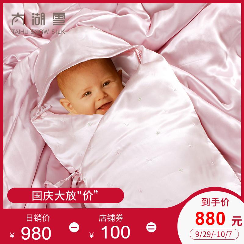 太湖雪新生儿婴儿真丝睡袋 桑蚕丝宝宝被子包被  送礼佳品 包邮