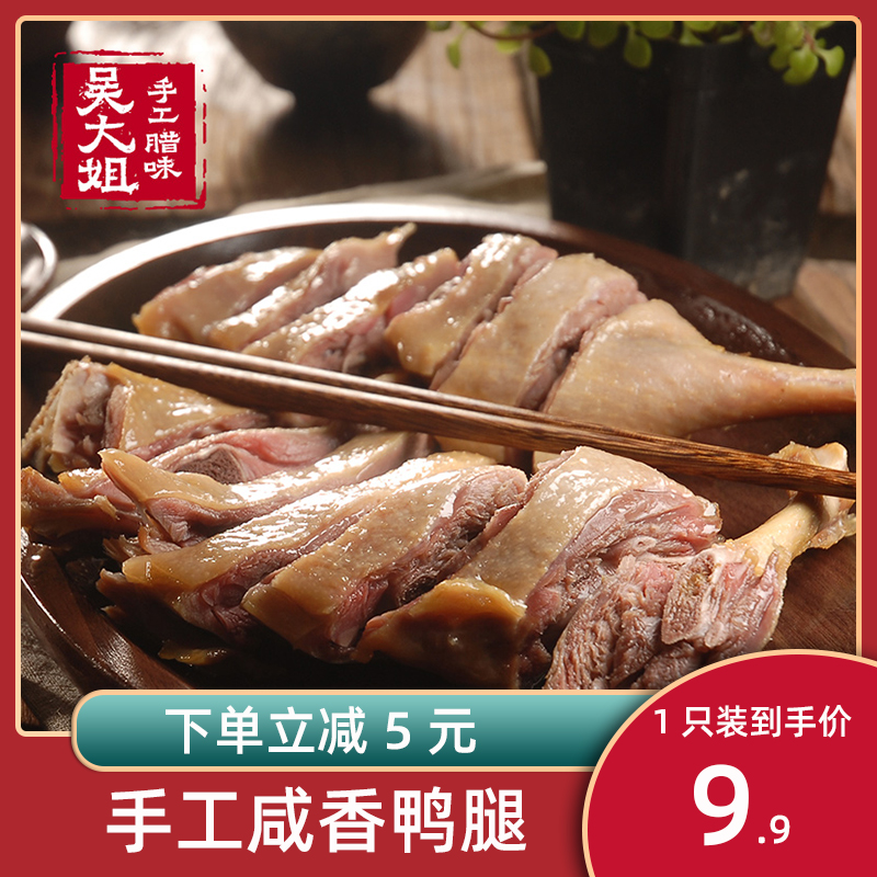 Sister Wu pickled air dried cured salted duck leg cured duck leg delicious and affordable 220g cured meat cured products