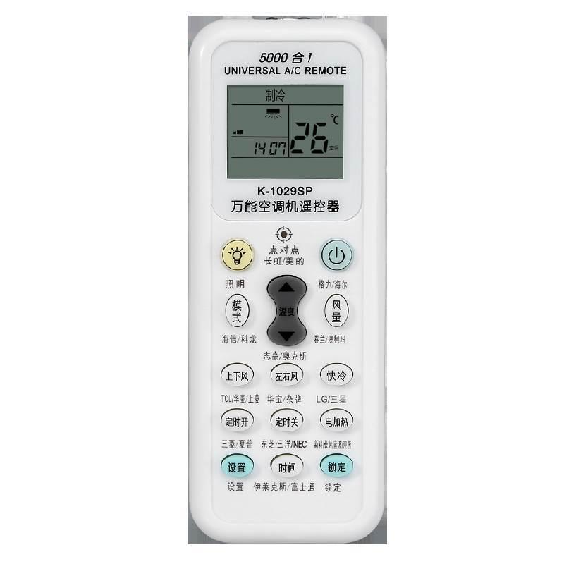 万众一键通!空调万能遥控器1000合1 万能 Q-001  空调万能遥控器