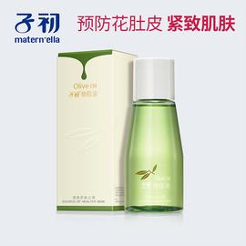 子初产前产后孕妇专用橄榄油紧致修护霜护肤按摩油
