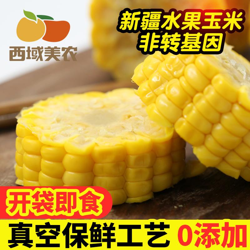 2018头茬新货 【西域美农_新疆水果玉米260g*2穗】真空即食甜玉米