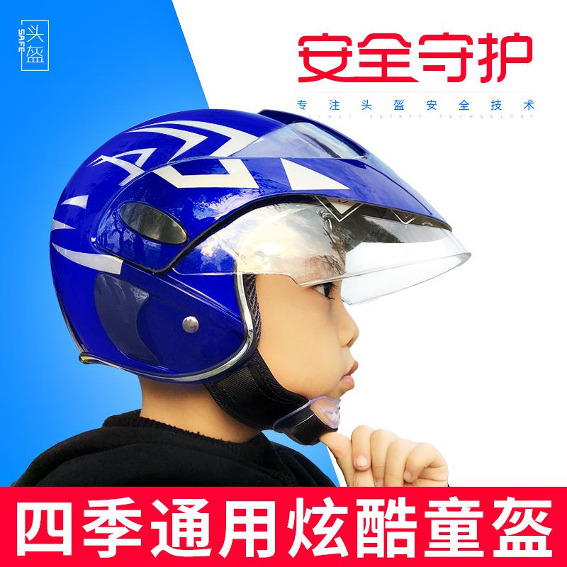 Весна лето безопасность крышка мотоцикл электромобиль велосипед мальчиков дети ребенок ребенок шлем четыре сезона универсальный