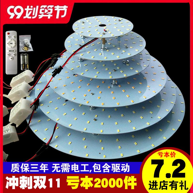 led吸頂燈改造燈板 燈片燈芯圓形燈盤燈管改裝三色變光帶遙控器