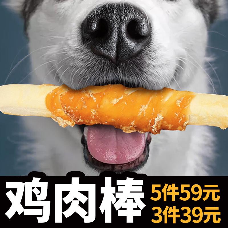 狗狗磨牙棒鸡肉补钙耐咬泰迪幼犬大型犬金毛除口臭洁齿棒宠物零食