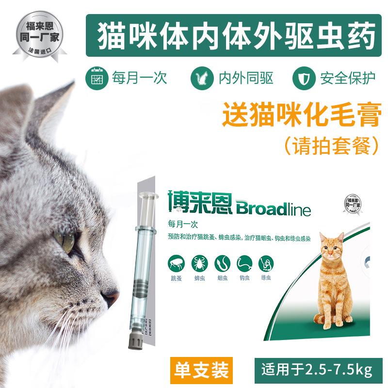 博来恩猫咪体内外驱虫滴剂1支5-15斤去跳蚤体外体内驱虫药福来恩