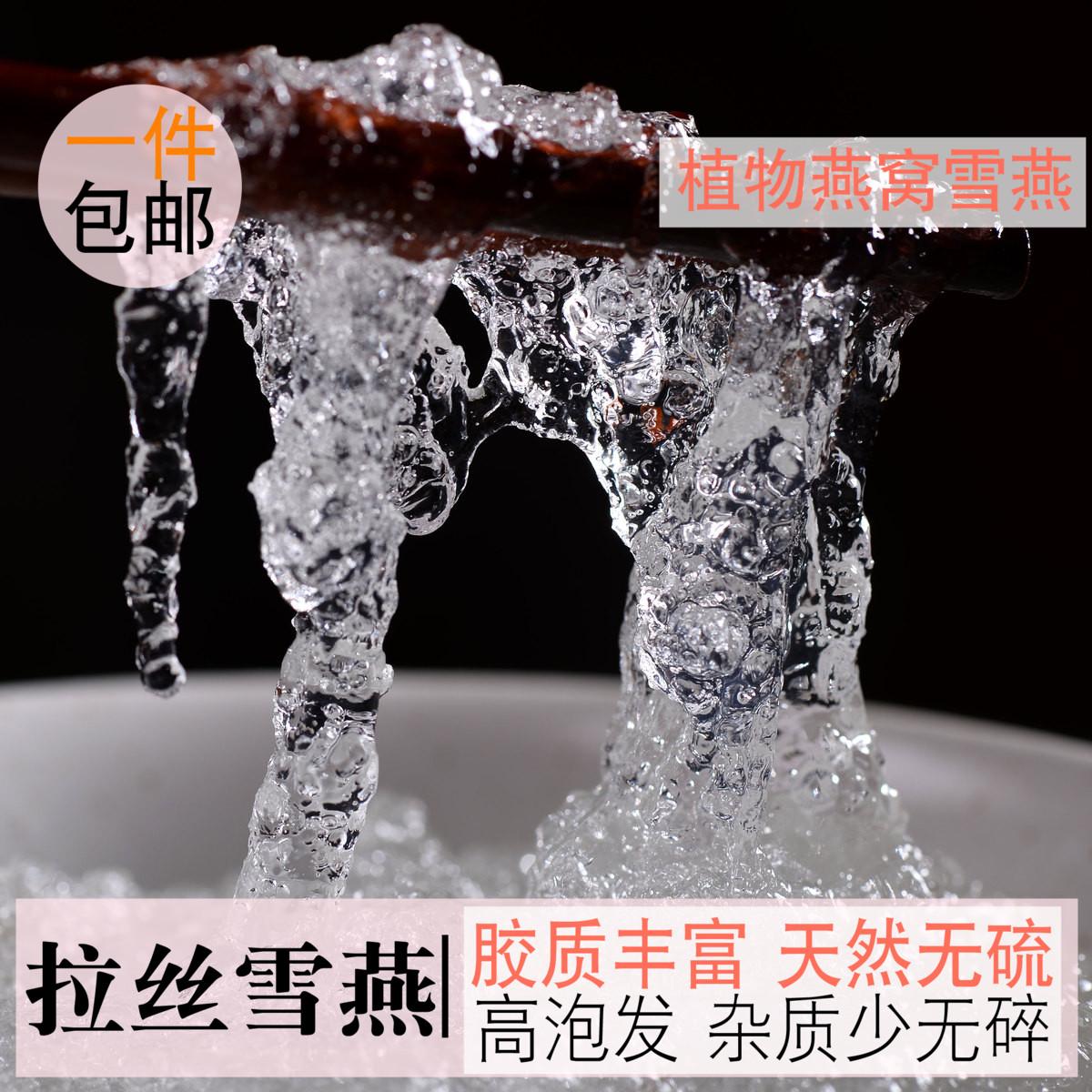 拉丝雪燕野生特级500g正品雪燕天然植物胶质可搭配皂角米桃胶组合12月01日最新优惠