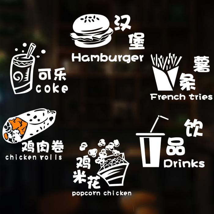 汉堡薯条鸡米花鸡肉卷快餐店铺玻璃门贴纸西式饭店奶茶店装饰墙贴