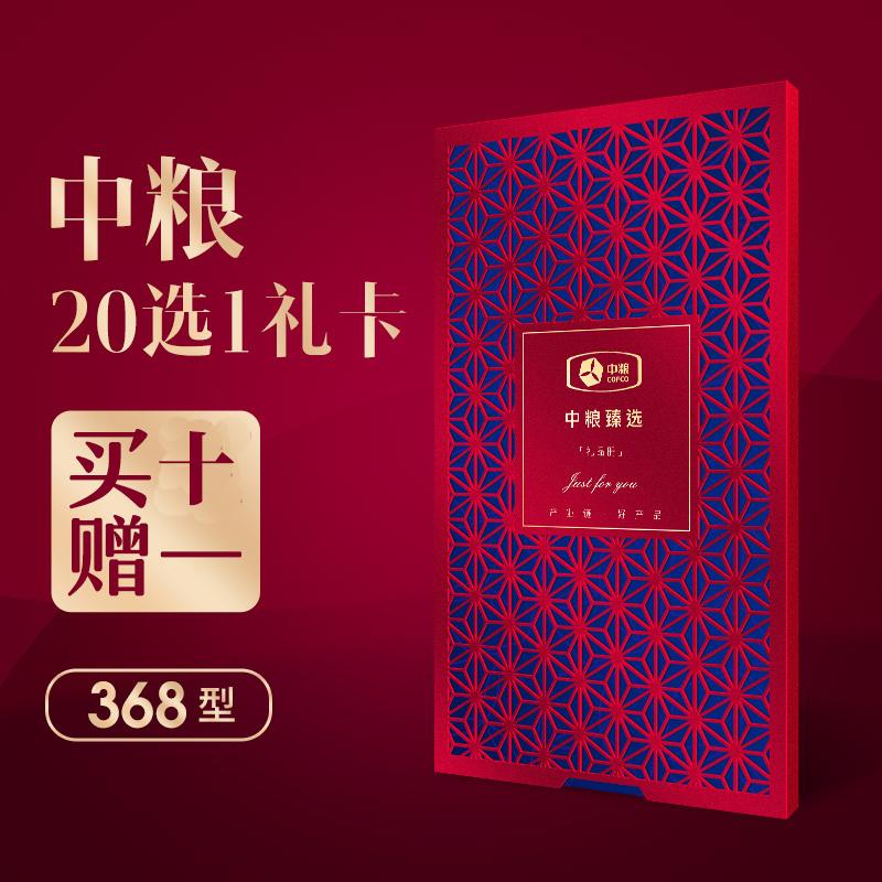 中粮20选一礼卡券春节年货大礼包368型礼品卡册可做LOGO