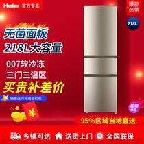 海尔电冰箱三开门直冷218L180升大容量家用小型节能官方旗舰店