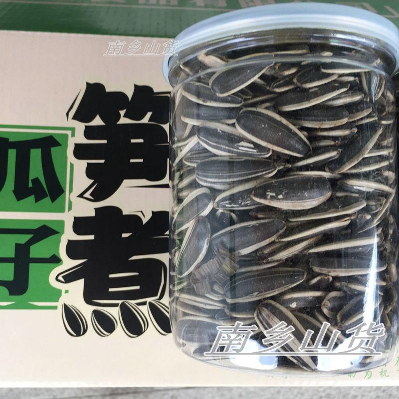 临安特产笋煮瓜子 味道好 大颗粒葵花籽 罐装总重200克 有2瓶包邮